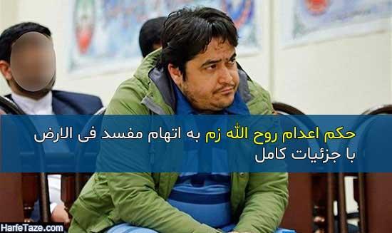 اعدام روح الله زم به اتهام مفسد فی الارض +جزئیات کامل و زمان اجرای حکم