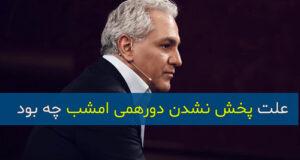 علت پخش نشدن دورهمی امشب چهارشنبه ۱۴ خرداد ۹۹ چیست؟