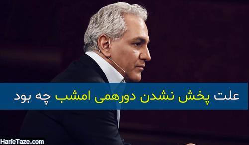 علت پخش نشدن دورهمی امشب چهارشنبه 14 خرداد چیست؟