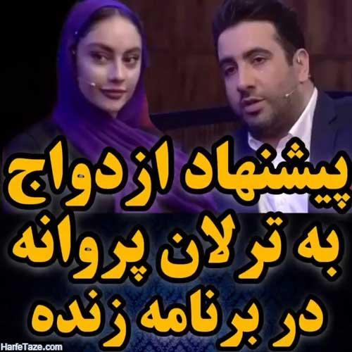 فیلم برنامه امشو ترلان پروانه و امید حاجیلی