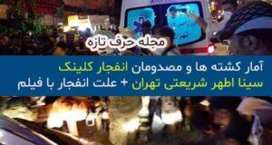 ۳۳ کشته و مصدوم در انفجار کلینک سینا اطهر شریعتی تهران + اسامی