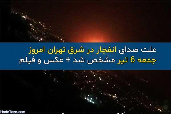 علت صدای انفجار در شرق تهران امروز جمعه 6 تیر چه بود + عکس و فیلم