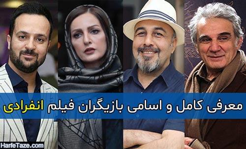 معرفی کامل و اسامی بازیگران فیلم انفرادی