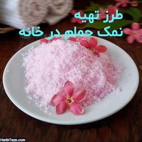 طرز تهیه نمک حمام در خانه