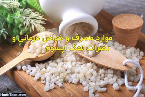 نحوه استفاده و مصرف خوراکی و حمام کردن با نمکهای تلخ