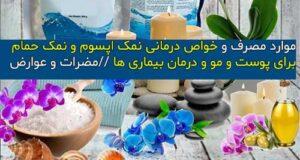 موارد مصرف و خواص درمانی و مضرات نمک اپسوم