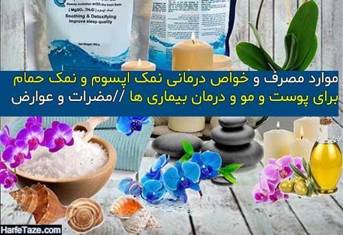 موارد مصرف و خواص درمانی و مضرات نمک اپسوم +طرز تهیه و مصرف نمک حمام