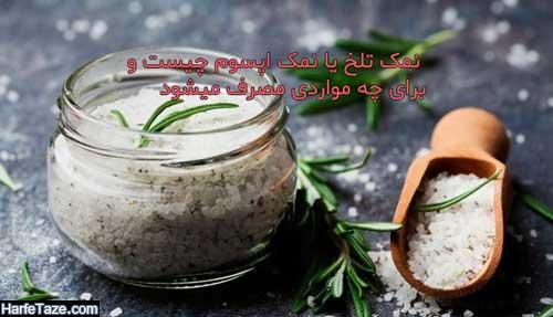 نمک تلخ یا نمک حمام چیست