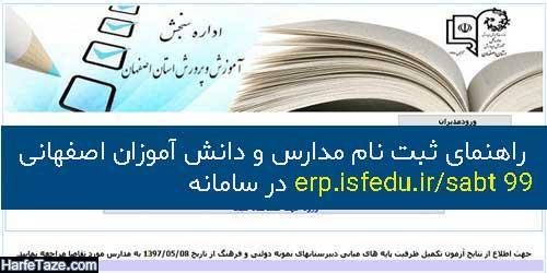راهنمای ثبت نام مدارس و دانش آموزان اصفهانی در سامانه erp.isfedu.ir/sabt 99