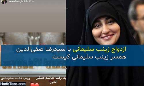 ازدواج زینب سلیمانی با سیدرضا صفی الدین + همسر زینب سلیمانی کیست