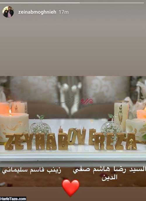 عکس و فیلم ازدواج زینب سلیمانی دختر سردار سلیمانی