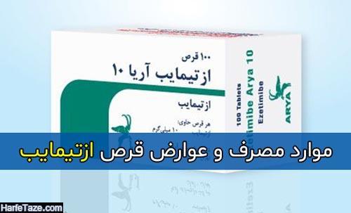 موارد مصرف و عوارض قرص ازتیمایب