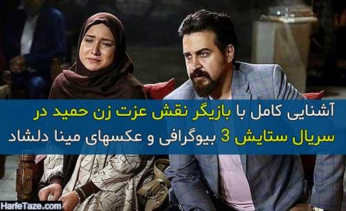 بازیگر عزت در سریال ستایش | تصاویر جالب مینا دلشاد بازیگر نقش عزت زن حمید در ستایش 3