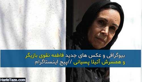 بیوگرافی و تصاویر جدید فاطمه نقوی همسر آتیلا پسیانی + فیلم شناسی