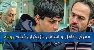 معرفی کامل و اسامی بازیگران فیلم روباه + زمان پخش و تکرار