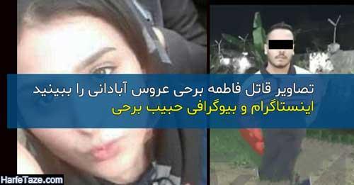 تصاویر قاتل فاطمه برحی عروس آبادانی را ببینید + اینستاگرام و بیوگرافی حبیب برحی