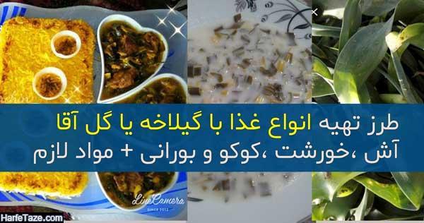 طرز تهیه انواع غذا با گیلاخه یا گل آقا (آش ،خورشت ،کوکو و بورانی)