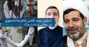 تصاویر جسد قاضی غلامرضا منصوری