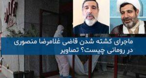 علت مرگ قاضی غلامرضا منصوری در رومانی چیست؟