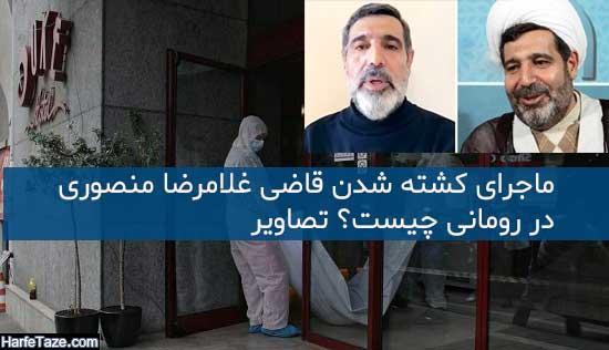 علت مرگ قاضی غلامرضا منصوری در رومانی چیست؟ خودکشی یا کشته شدن + تصاویر
