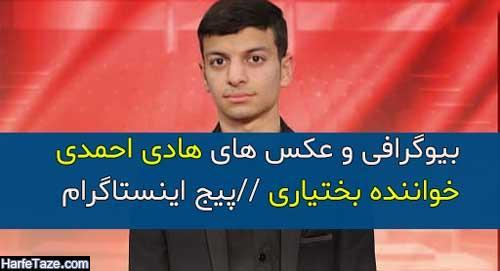 بیوگرافی هادی احمدی خواننده بختیاری با عکس + اجرای هادی احمدی به یاد سردار سلیمانی