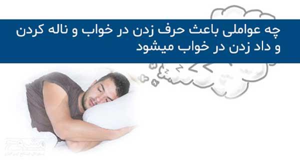چه عواملی باعث داد زدن ،ناله کردن و حرف زدن در خواب میشود