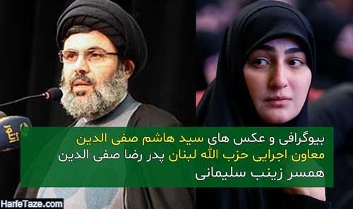 بیوگرافی و سوابق سید هاشم صفی الدین با عکس + پدر همسر زینب سلیمانی کیست