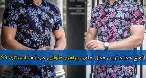 انواع جدیدترین مدل های پیراهن هاوایی مردانه تابستان ۹۹