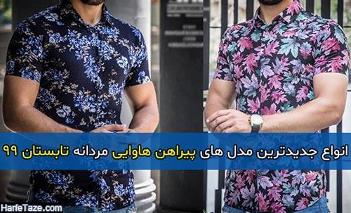 انواع جدیدترین مدل های پیراهن هاوایی مردانه تابستان 99