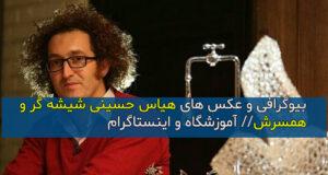 بیوگرافی و عکس های هیاس حسینی شیشه گر