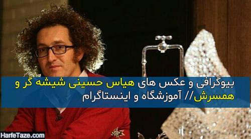 بیوگرافی و عکس های هیاس حسینی شیشه گر و همسرش + سوابق و آثار