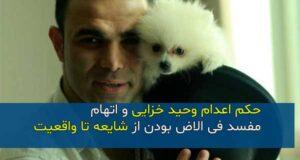 حکم اعدام وحید خزایی و اتهام مفسد فی الاض از شایعه تا واقعیت + عکس