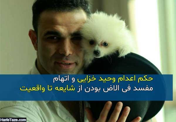 حکم اعدام وحید خزایی و اتهام مفسد فی الاض از شایعه تا واقعیت