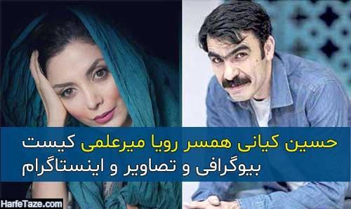 عکس و بیوگرافی حسین کیانی کارگردان همسر رویا میرعلمی + زندگینامه و فیلم شناسی