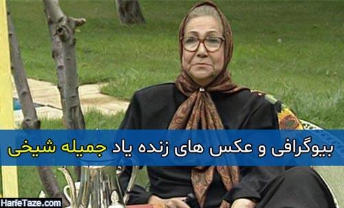 بیوگرافی و عکس های زنده یاد جمیله شیخی   بازیگر پیشکسوت