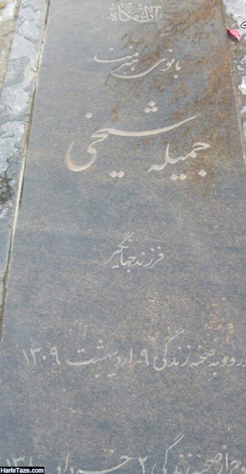 سنگ قبر جمیله شیخی