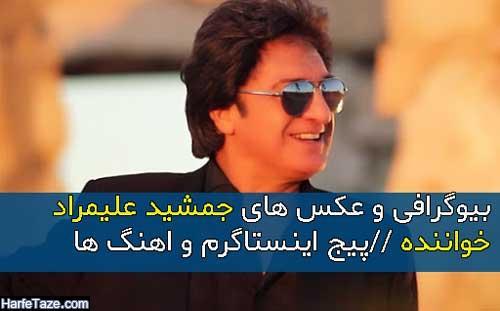 بیوگرافی جمشید علیمراد خواننده قدیمی + عکس ها و تکذیب درگذشت جمشید علیمراد
