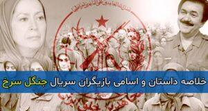 خلاصه داستان و اسامی بازیگران سریال جنگل سرخ