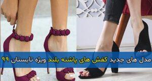 مدل های جدید کفش های پاشنه بلند ویژه تابستان ۹۹