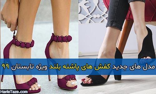 مدل های جدید کفش های پاشنه بلند ویژه تابستان 99
