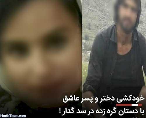 خودکشی دختر و پسر در کارون + بیوگرافی و عکس بهزاد و زینب دختر و پسر اندیکایی