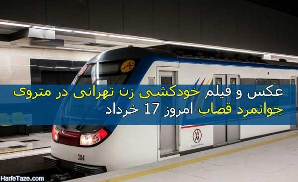 عکس و فیلم خودکشی زن تهرانی در متروی جوانمرد قصاب امروز 17 خرداد