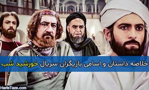 خلاصه داستان و اسامی بازیگران سریال خورشید شب
