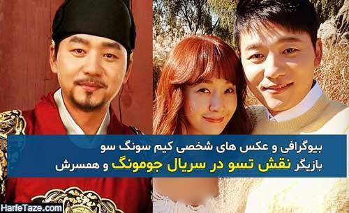بیوگرافی کیم سونگ سو و همسرش + بازیگر نقش تسو در سریال جومونگ