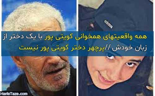 همه واقعیتهای همخوانی غلامرضا کویتی پور با یک دختر از زبان خودش