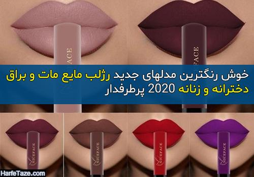 مدل جدید رژلب مایع دخترانه 2020 + خوش رنگترین رژ لب مایع مات و براق جدید امسال