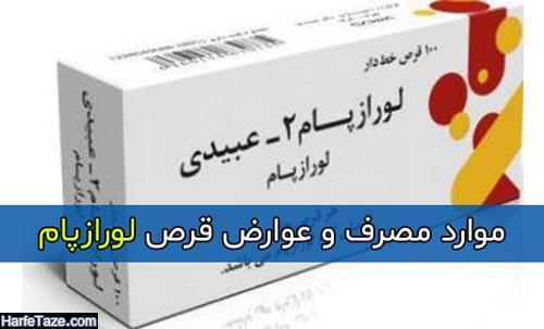 موارد مصرف و عوارض قرص لورازپام