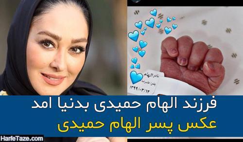 فرزند الهام حمیدی بازیگر به دنیا آمد + عکس زیبای پسر الهام حمیدی