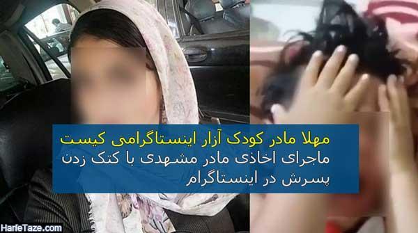 مهلا مادر کودک آزار اینستاگرامی کیست + اخاذی با کتک زدن پسرش