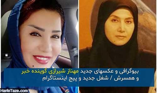 بیوگرافی و عکس های جدید مهناز شیرازی و همسرش + زندگینامه و شغل جدید